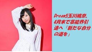 Dream5玉川桃奈、4月末で芸能界引退へ「新たな自分の道を」? 動画内で...
