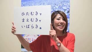 茨城県では「ひたむき、まえむき、いばらき」をキャッチフレーズにイメ...