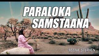 Paraloka Samstaana - Kannada Christian Devotional Songs 2021 || Reena Stephen
