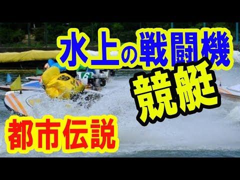 【海外の反応】日本 競艇 水の上の戦闘機みたいと外国人 感動!