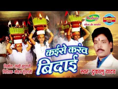 KAISE KARAV TOR BIDAI - DUKALU YADAV - Visarjan Geet - Chhattisgarhi Devi Jas Geet