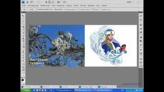 Adobe Photoshop для начинающих   Урок 01  Векторная и растровая графика
