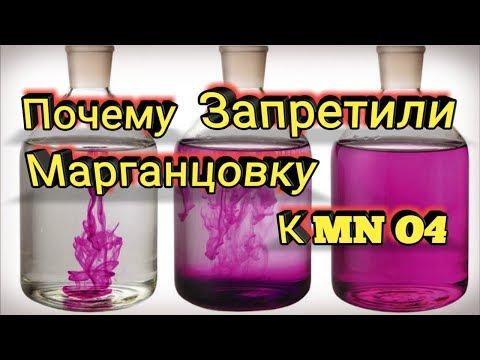 Почему Запретили Марганцовку