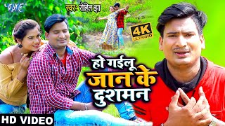 #VIDEO || Rohit Jha | SAD SONG 2021 | Ho Gail Jan Ke Dusman | Bhojpuri Hit Songs 2021