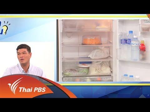 ความต่างของระบบตู้เย็นธรรมดา กับ Inverter  (9 ม.ค. 62)