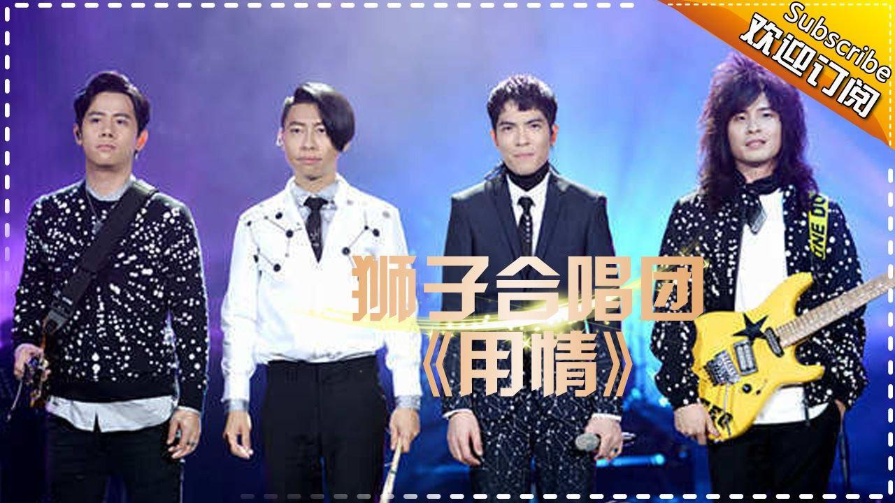 THE SINGER 2017 Lion Band 《Feelings》Ep.6 Single 20170225【Hunan TV Official 1080P】