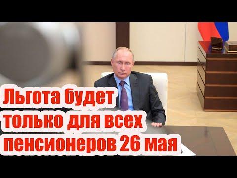 Уточнили в Госдуме! Льгота будет только для всех пенсионеров 26 мая!