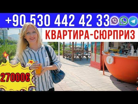 Недвижимость в Турции: Очень дешёвая квартира в Махмутларе - Arbathomes.ru