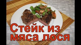 Стейк из лося на сковороде гриль – рецепт как приготовить стейки из лосятины на сковороде гриль