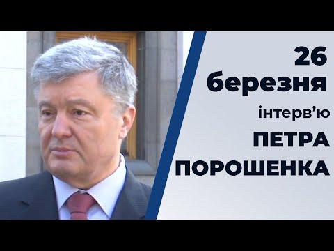 Інтерв'ю Петра Порошенка після засідання погоджувальної ради парламенту