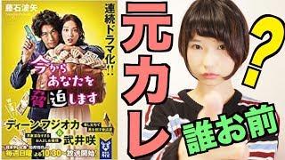 ディーン・フジオカ、武井咲…どっちも好き! 【紹介書籍】 今からあなた...