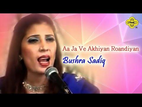 Bushra Sadiq - Aa Ja Ve Akhiyan Roandiyan - Pakistani Regional Song