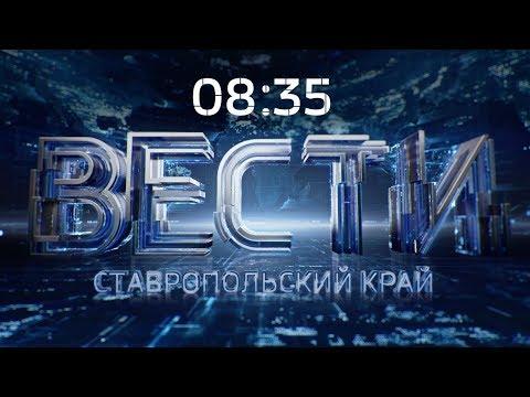 «Вести. Ставропольский край» 3.02.2020