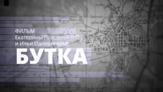 Бутка: жизнь в родном селе Бориса Ельцина