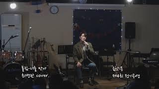 폴킴 너를 만나 (cover.) 음악1동 제4회 정기공연 2018/12/22