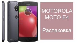 Motorola Moto E4 - розпакування та перший погляд