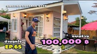 บ้านเทพนิยาย สไตล์อิงลิช คอทเทจ งบเพียง 100,000 บาท #บ้านถูกใจEP65