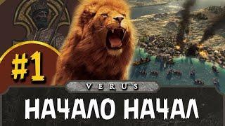Total War: ATTILA за Аксум #1 | Начало начал!