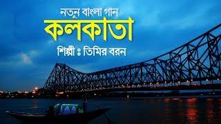 Kolkata || Bengali song || Timir Baran