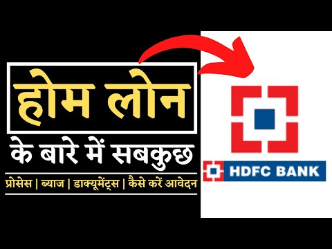 HDFC BANK HOME LOAN के बारे में सबकुछ | How To Get Hdfc Home Loan | HDFC Home Loan Process 2019