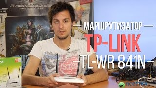TP-LINK TL-WR841N: обзор беспроводного маршрутизатора