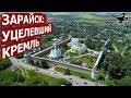 Зарайск: единственный полностью уцелевший кремль 4K