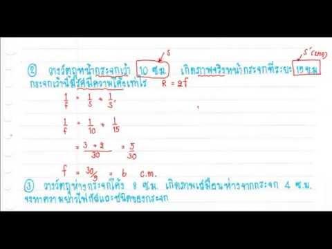 วิทยาศาสตร์ ม.2 แสง (คำนวณ) ข้อ 2