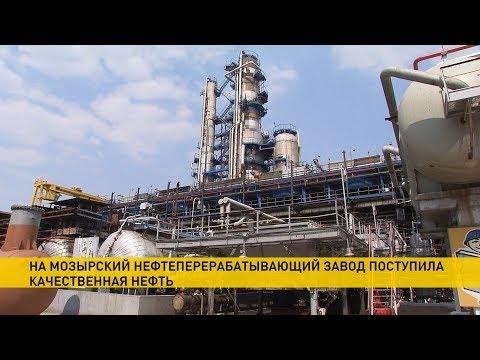 Качественная нефть из России поступила на Мозырский НПЗ