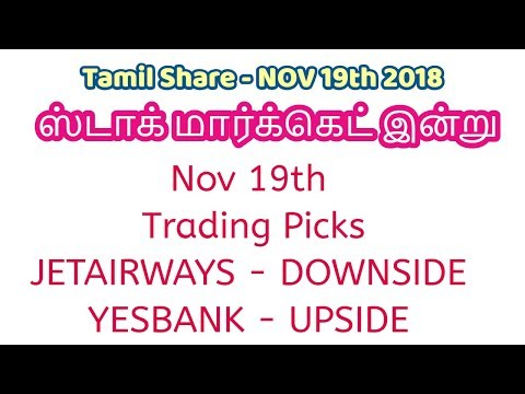 Today Stocks - JetAirways, YESBANKStock Market Today - 19th NOV 2018 | Tamil Share