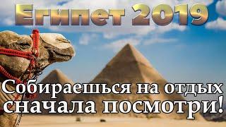 Египет 2019   Курорты Египта   Хургада   Шарм эль Шейх   Каир   Сафага
