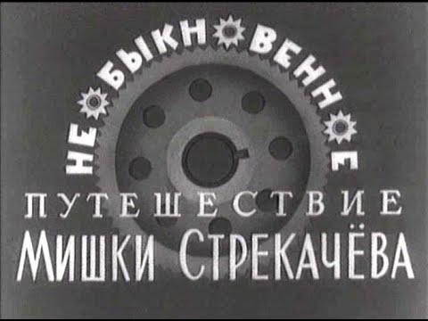 Необыкновенное путешествие Мишки Стрекачева (1959г.)