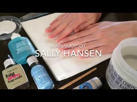 Sally Hansen маникюр