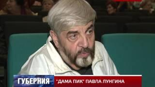 """ДАМА ПИК"" ПАВЛА ЛУНГИНА"