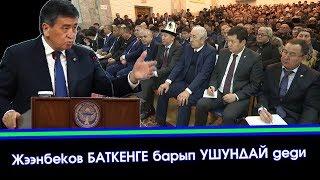 Жээнбеков БАТКЕНГЕ барып УШУНДАЙ деди  | Акыркы Кабарлар