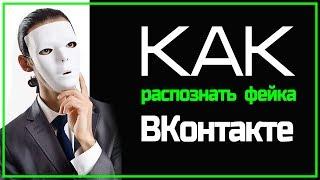 Как проверить страницу ВКонтакте | Фейк или реальный пользователь