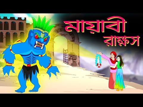 The magical Monster | @Animate ME - Hindi