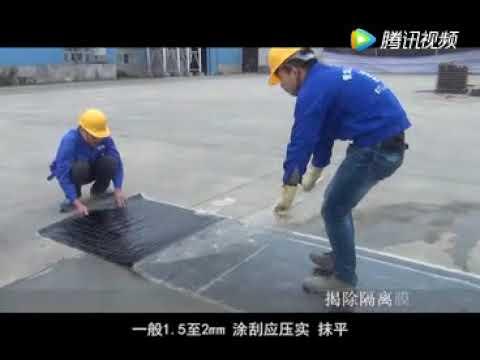 青龙PCM反应粘防水卷材施工工艺