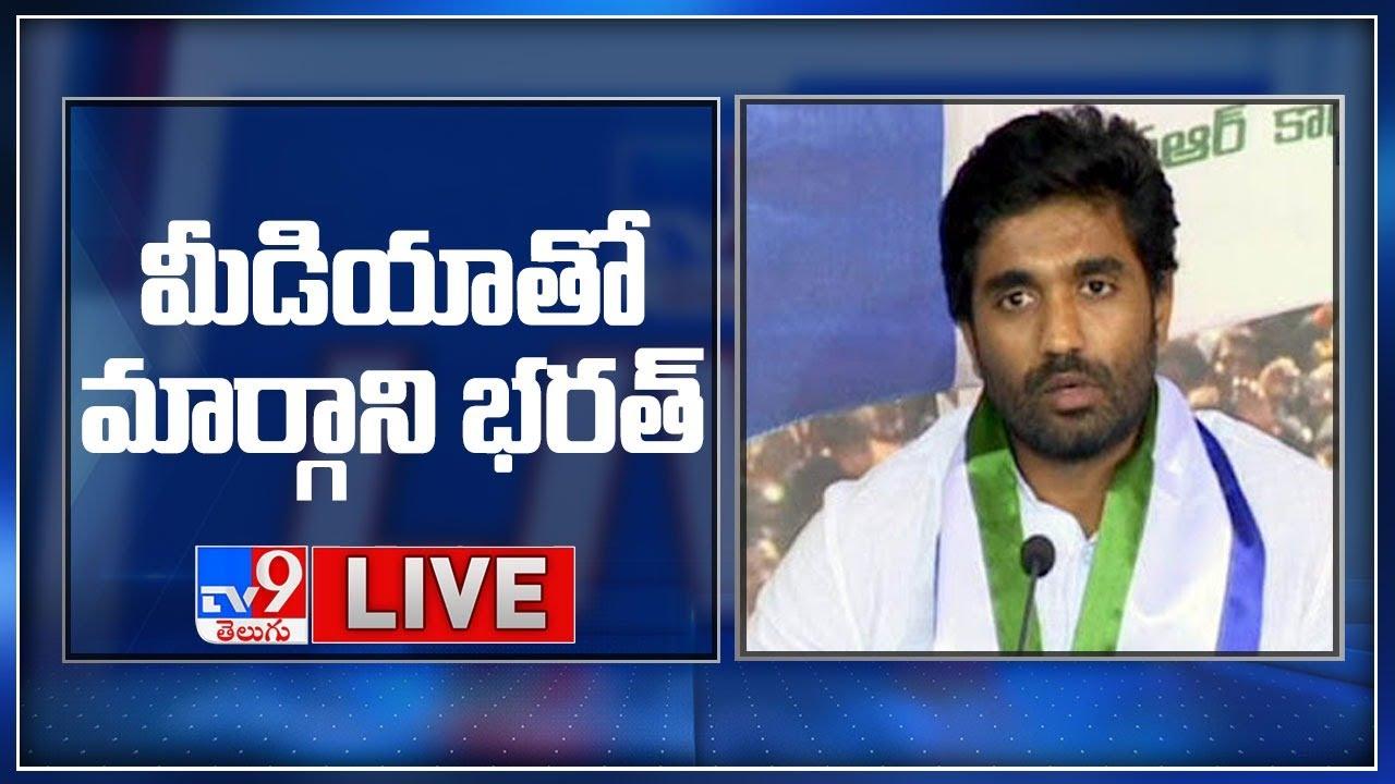 Download YCP MP Margani Bharat Press Meet LIVE - TV9