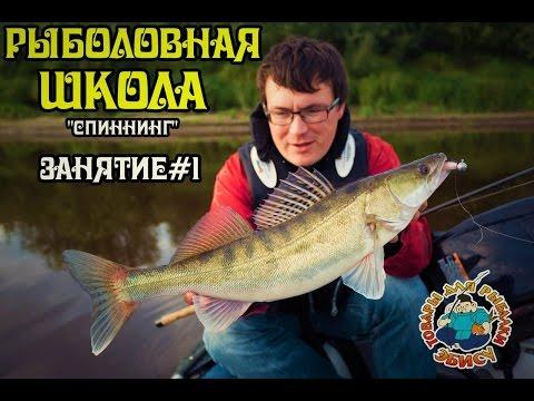 Рыболовная Школа  Спиннинг 1 занятие