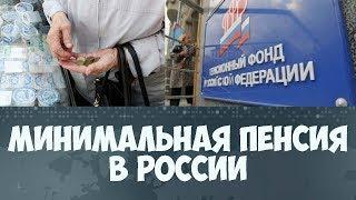 Минимальная пенсия в Российской Федерации