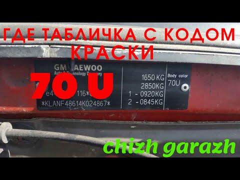 Где табличка с кодом краски шевроле лачетти 2006 г.в. 70U