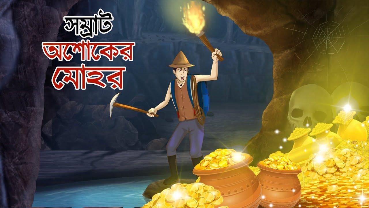 Somrat Ashoker Mohor || Bangla Golpo || Thakurmar jhuli | Rupkothar Golpo | Cartoon | Bangla Golpo