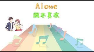 【JPOP】 Alone/岡本真夜 (VER:ST 歌詞:SUB対応/カラオケ) 設定で字幕をONにすると歌詞が表示されます。 オプションの項目でで、色・文字の大き...