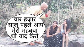 Char Hajar Saal Pahle Aap Meri Mahbuba Thi Prank On Cute Girl With New Twist Prank By Desi Boy