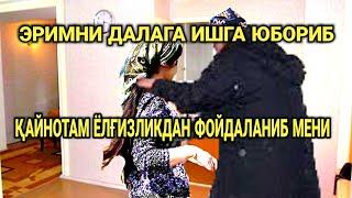 ЭРИМНИ ДАЛАГА ИШГА ЮБОРИБ КАЙНОТАМ УЙДА МЕНИ...