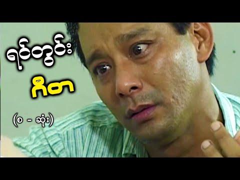 ရင်တွင်းဂီတ (စ-ဆုံး) ဒွေး၊ ထက်ထက်မိုးဦး (Myanmar Movie)