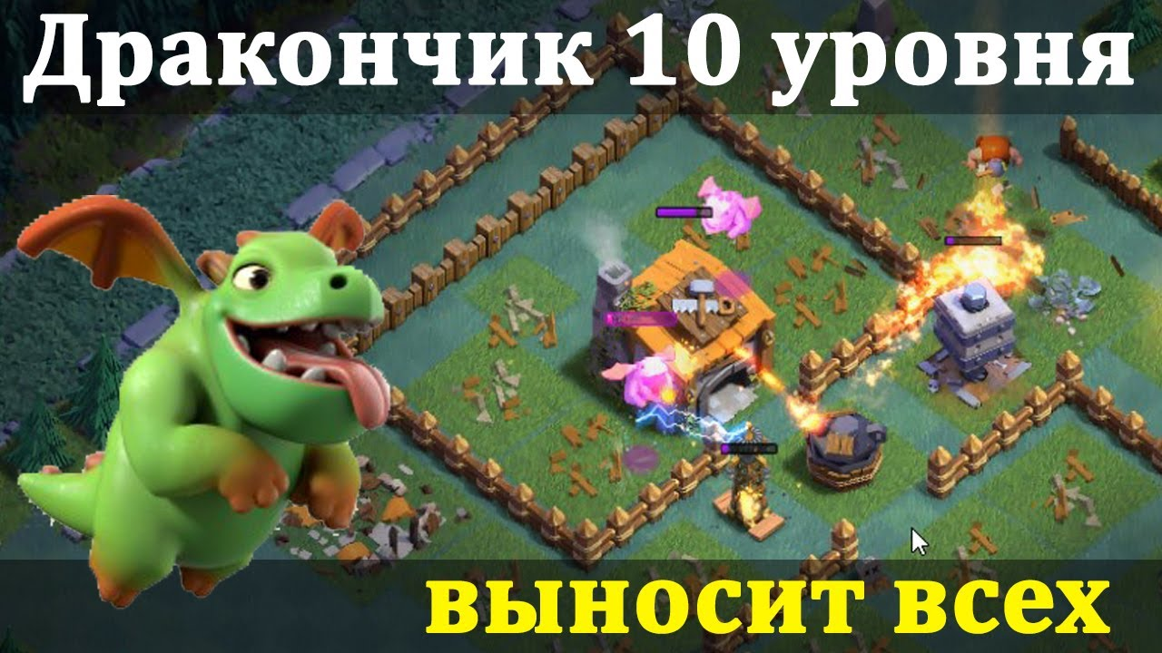 clash of clans деревня строителя 5 уровня