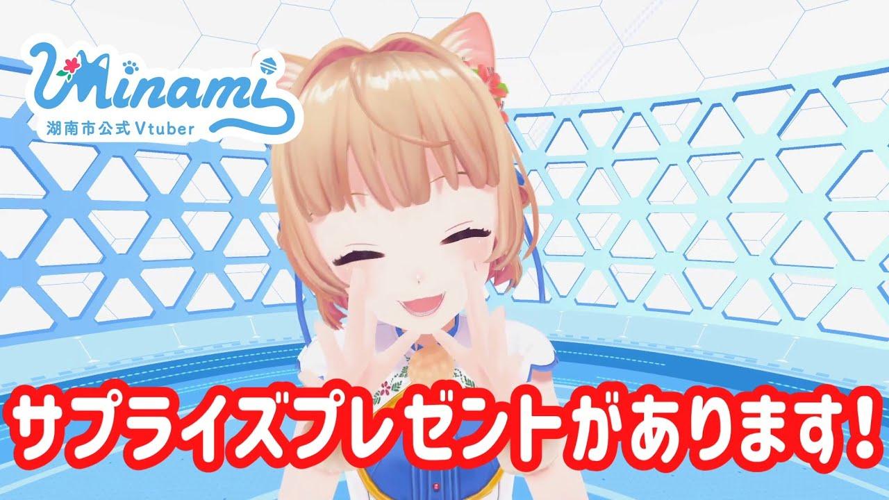 【No.09】Minamiからのサプライズプレゼント!【湖南市公式VtuberMinami】