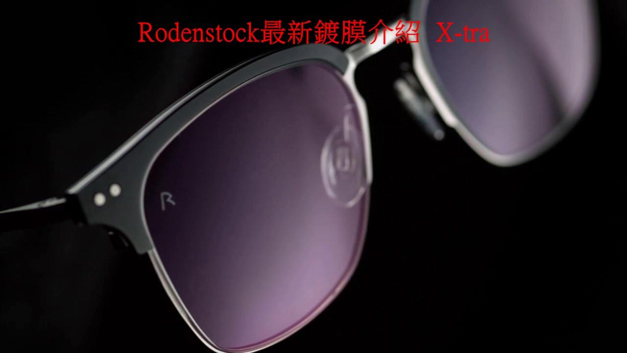 237~Rodenstock最新鍍膜介紹  X-tra