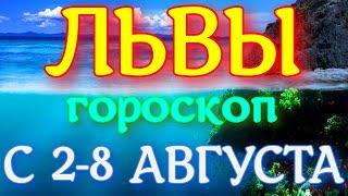 ГОРОСКОП ЛЬВЫ С 02 ПО 08 АВГУСТА НА НЕДЕЛЮ. 202...